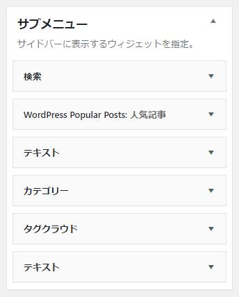 サイドバーにWordPress Popular Postsを設定