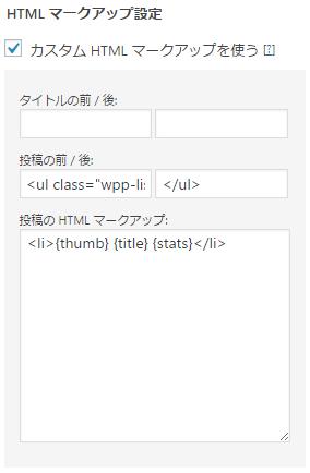 カスタムHTMLマークアップの設定方法